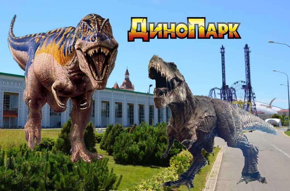 динопарк олимпийский парк